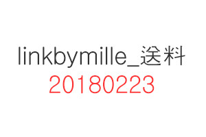 linkbymille_送料_20180223-01