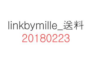 linkbymille_送料_20180223-02